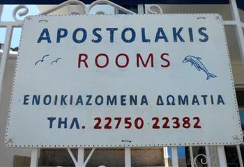 Appartment in Ikaria, Greece Apostolakis Rooms